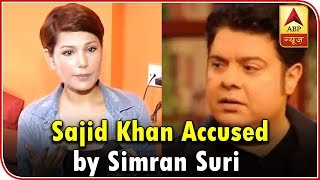 Sajid Khan said 'Kapde Utaaro', Simran Suri recounts disturbing episode - ABPNEWSTV