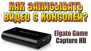 Как записывать видео с PS3, PS4, Xbox 360 и Xbox One? Elgato Game Capture HD Обзор