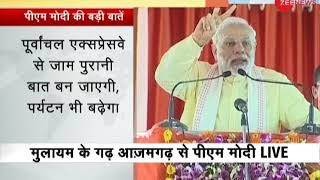 PM Modi lays foundation stone of Purvanchal Expressway worth Rs 23,300 cr in UP's Azamgarh - ZEENEWS