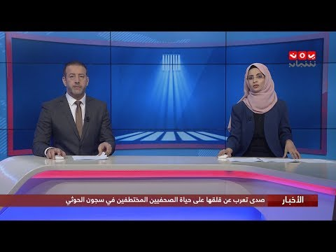 اخر الاخبار   21 - 11 - 2019   تقديم صفاء عبدالعزيز وهشام جابر   يمن شباب
