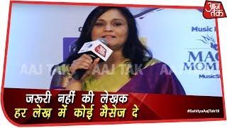 Manisha Kulsrehtha - प्रेमचंद कभी फेड नहीं हो सकते  | #SahityaAajTak18 - AAJTAKTV