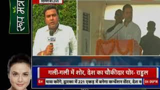 """""""Desh ka chowkidar chor hai"""": Rahul Gandhi addresses PM Narendra Modi a thief in Rajasthan - ITVNEWSINDIA"""
