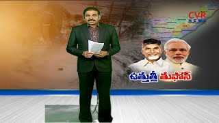 CM Chandrababu Review on Titli Toofan in Srikakulam District | CVR News - CVRNEWSOFFICIAL