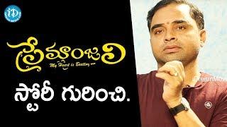 ప్రేమాంజలి స్టోరీ గురించి - Actor Gopala Krishna || Talking Movies With iDream - IDREAMMOVIES