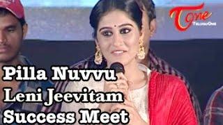 Pilla Nuvvu Leni Jeevitam Success Meet || Sai Dharam Tej || Regina Cassandra || 02 - TELUGUONE