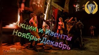 Акции и Ивенты Ноябрь-Декабрь. Игра Neverwinter #2
