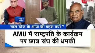 TTK: Pesident Kovind's visit to AMU; No sanghi politician will be allowed, notifies student union - ZEENEWS
