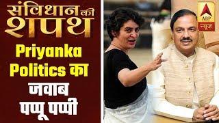 BJP under pressure after Priyanka politics by Cong? | Samvidhan Ki Shapath - ABPNEWSTV