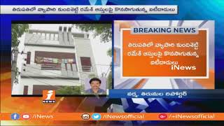 IT Raids Continue On Financier Ramesh | More Then 100 crores Illegal Assets Identified | iNews - INEWS