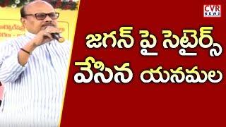 Yanamala Rama Krishnudu Sensational Setairs on YS Jagan | BC Garjana Sabha | CVR NEWS - CVRNEWSOFFICIAL