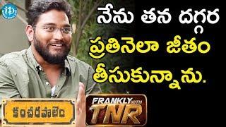 నేను తన దగ్గర ప్రతినెలా జీతం తీసుకున్నాను - Director Maha Venkatesh    Frankly With TNR - IDREAMMOVIES