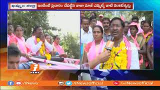 TRS Candidate Thati Venkateswarlu Elections Campaign in Aswaraopeta | Face To Face | iNews - INEWS