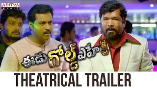 Eedu Gold Ehe Theatrical Trailer II Sunil,Richa II Veeru Potla II Saagar Mahathi - ADITYAMUSIC