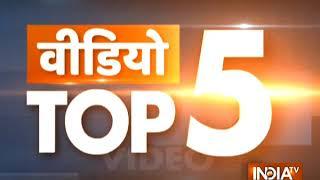 Video Top 5 | January 19, 2019 - INDIATV