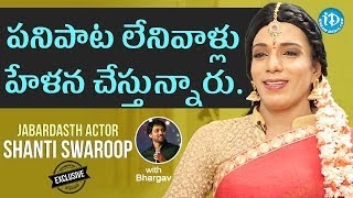 Jabardasth Actor Shanti Swaroop Exclusive Interview || Talking Movies With iDream #552 - IDREAMMOVIES