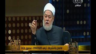 بالفيديو.. جمعة: داعش جعلت من الأحكام الشرعية «هرم مقلوب»