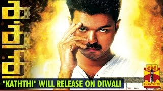 """Kaththi"" Movie Will Release as Scheduled on Diwali : Velmurugan"
