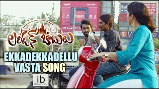 London Babulu Ekkadekkadellu Vasta song  - idlebrain.com - IDLEBRAINLIVE