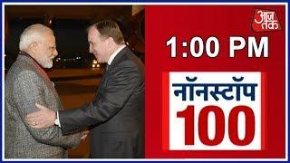 PM Modi Arrives In Stockholm, Welcomed By Swedish Prime Minister Stefan Lofven - AAJTAKTV