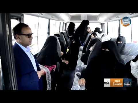 رئيس جامعة عدن يدشن عمل الحافلات المقدمة من البرنامج السعودي