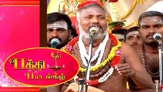 Bhakthi Padalgal 30-08-2016 – Peppers TV Show
