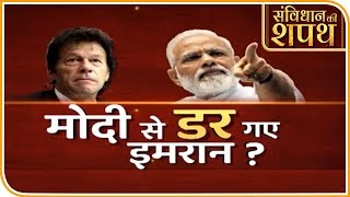 Pak PM Imran Khan Scared Of PM Modi? | Samvidhan Ki Shapath | ABP News - ABPNEWSTV