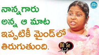 నాన్నగారు అన్నఆ మాట ఇప్పటికీ మైండ్ లో తిరుగుతుంది - M Bala Latha || Dil Se With Anjali - IDREAMMOVIES