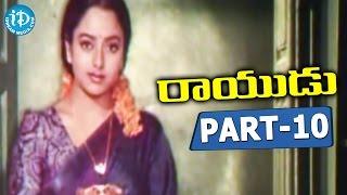 Rayudu Full Movie Part 10 || Mohan Babu, Rachana, Soundarya || Ravi Raja Pinisetty || Koti - IDREAMMOVIES