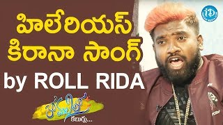 Roll Rida Singing Kirana Rap Song || Anchor Komali Tho Kaburlu - IDREAMMOVIES