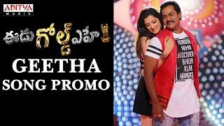 Geetha Song Promo | Eedu Gold Ehe Songs | Sunil,Sushma,Richa,Saagar Mahathi - ADITYAMUSIC
