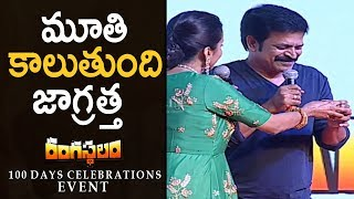 Actor Brahmaji Super Funny Speech @ Rangasthalam 100 Days Celebrations Event - TFPC