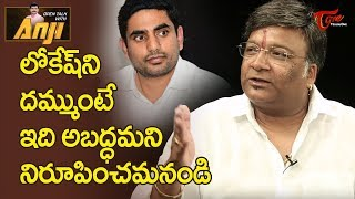 లోకేష్ కి దమ్ముందా..? | Kona Venkat | Open Talk With Anji | TeluguOne - TELUGUONE