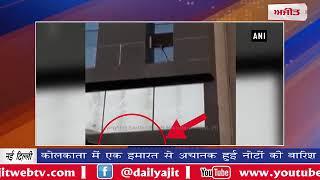 video : कोलकाता में एक इमारत से अचानक हुई नोटों की बारिश