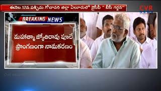 YSRCP BC Garjana Poster Released by YV Subba reddy | BC Garjana on February 17th in Eluru | CVR News - CVRNEWSOFFICIAL
