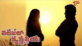 Village Lo Krishna Priya | Telugu Short Film 2018 | By Krishna Murali | TeluguoneTV - YOUTUBE