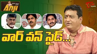 వార్ వన్ సైడ్... | Prudhviraj Interview | Open Talk with Anji | TeluguOne - TELUGUONE
