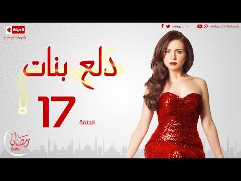 مسلسل دلع بنات للنجمة مي عز الدين - الحلقة السابعة عشر - 17 Dalaa Banat - Episode