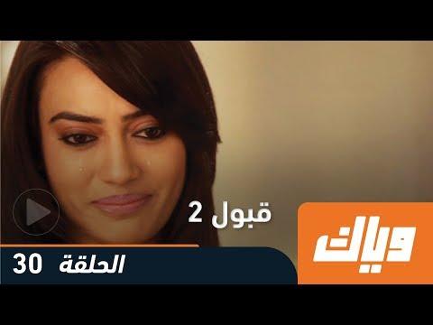 قبول - الموسم الثاني - الحلقة 30 | WEYYAK.COM