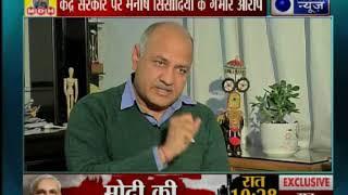 India News Exclusive Interview दिल्ली के उप मुख्यमंत्री मनीष सिसोदिया के केंद्र सरकार पर गंभीर आरोप - ITVNEWSINDIA