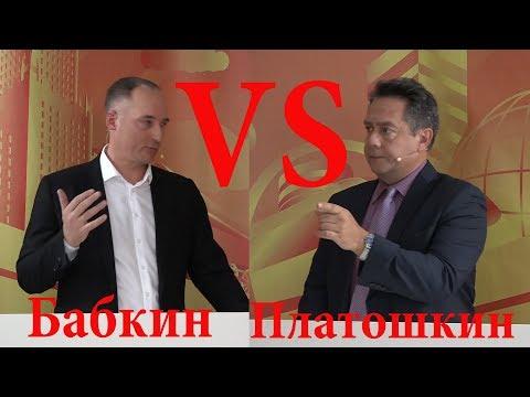 Что делать? Дебаты Н.Платошкина и К.Бабкина 15.01.2019