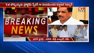 Congress objects BJP MLA KG Bopaiah appointed as Pro Tem Speaker | CVR News - CVRNEWSOFFICIAL