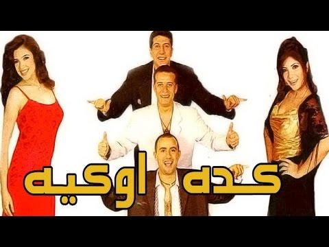 مسرحية كده اوكيه - Masrahiyat Keda Ok - روايات تيوب -YouTube DownLoader