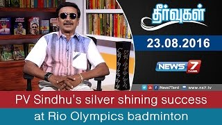 PV Sindhu's silver shining success at Rio Olympics badminton | Theervugal | News7 Tamil