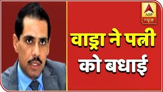 Robert Vadra wishes wife Priyanka on being appointed as east UP Congress general secretary - ABPNEWSTV