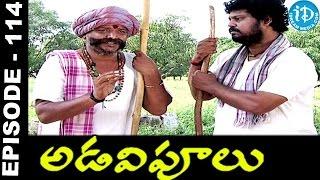 Adavipoolu || Episode 114 || Telugu Daily Serial - IDREAMMOVIES