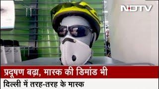 दिल्ली: प्रदूषण बढ़ने के साथ-साथ मास्क की डिमांड भी बढ़ी - NDTVINDIA