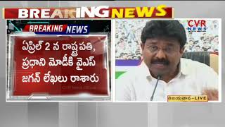 YCP MLA Adimulapu Suresh Speaks Media on SC ST Founds | TDP GOVT | CVR NEWS - CVRNEWSOFFICIAL