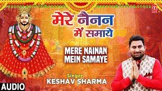मेरे नैनन में समाये Mere Nainan Mein Samaye I KESHAV SHARMA I Khatu Shyam Bhajan I Latest Audio Song - TSERIESBHAKTI
