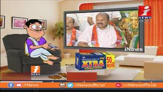 Dada Political Satires On Kanna Lakshminarayana Over His Comments on Babu | Pin Counter | iNews - INEWS