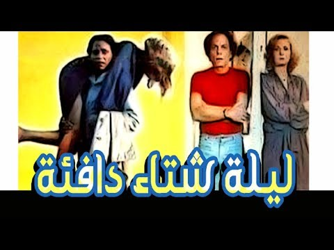 Lailat Sheta Dafeaa Movie - فيلم ليلة شتاء دافئة - عربي